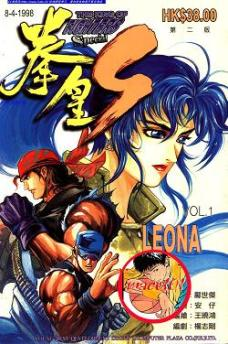 The king of fighters - Mangas Especiales Kof-s-leona