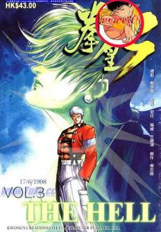 The king of fighters - Mangas Especiales Kof-s-the-hell